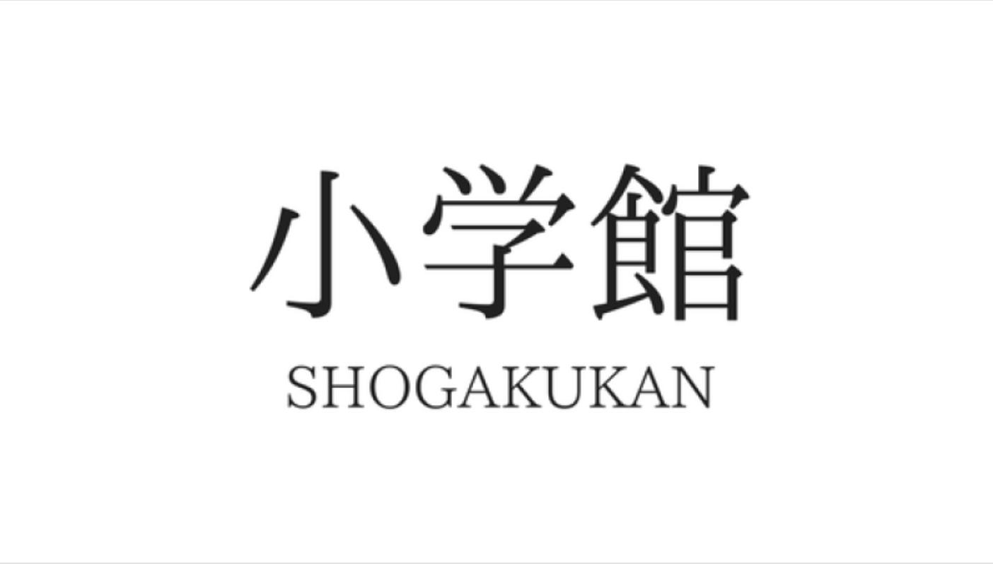 小学館 ロゴ