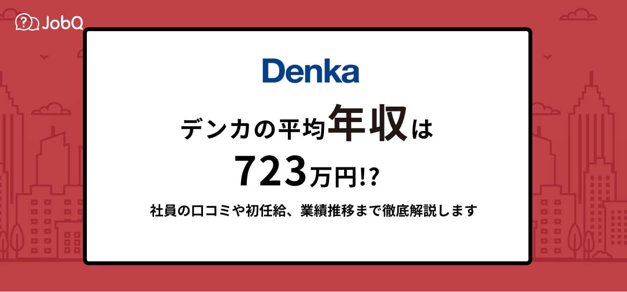 【デンカの年収】平均723万円?口コミ含めて給料事情を解説