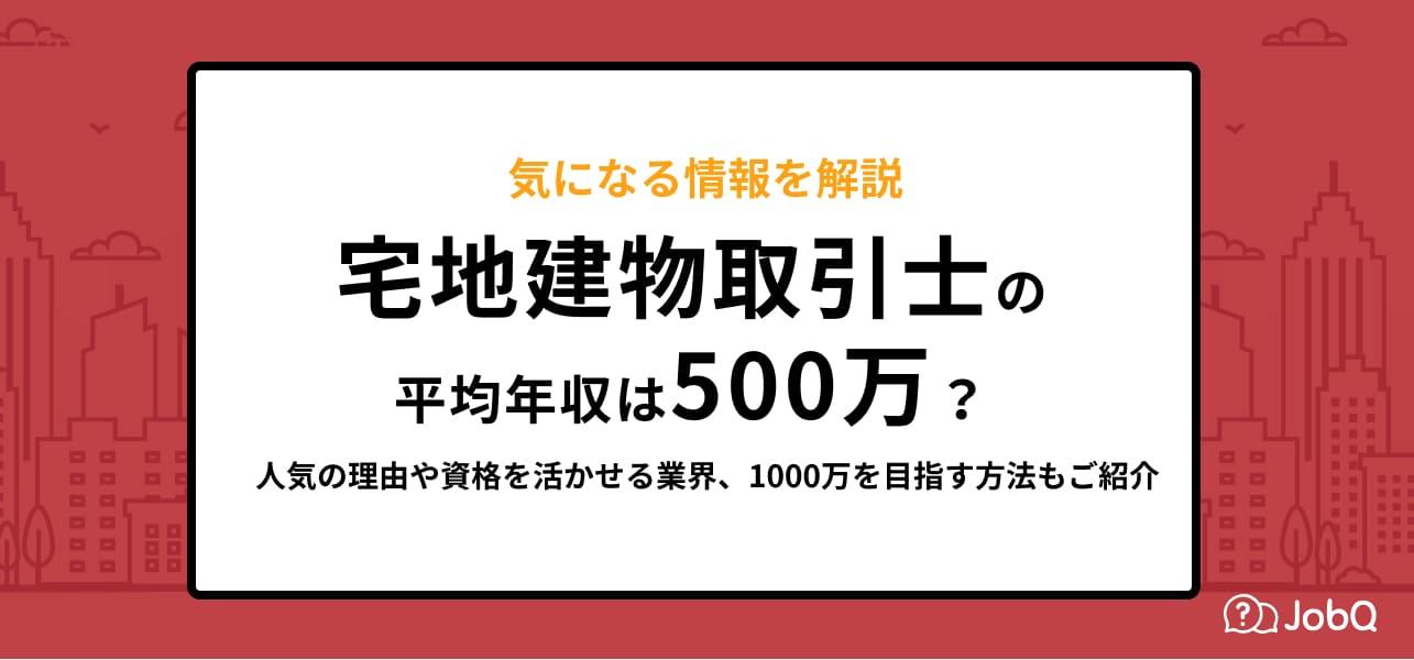 宅地建物取引士の年収解説|宅建士が1000万円稼ぐ方法とは?