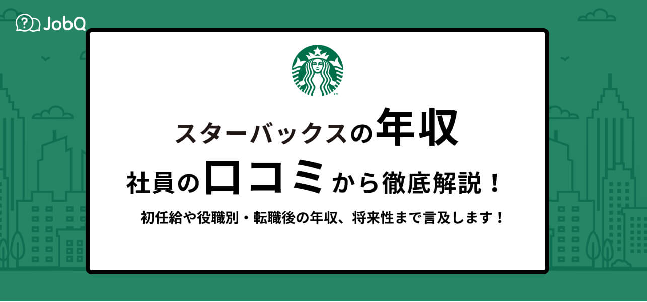 【スターバックス社員の年収・給料は545万円】福利厚生や業績まで解説!
