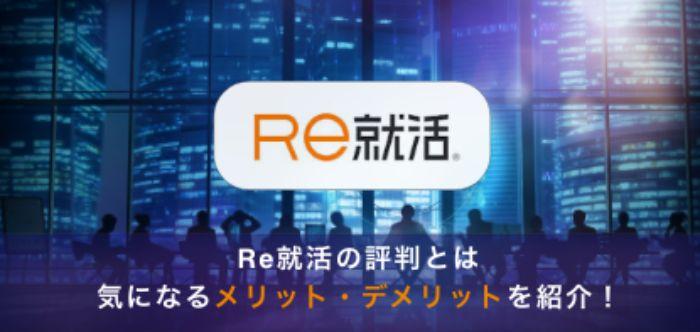 【Re就活エージェントの評判】メリット・デメリットをご紹介!