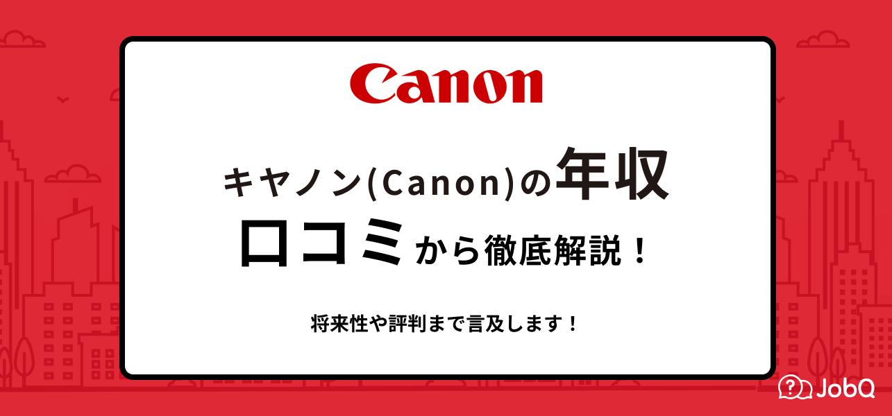 【キヤノン(Canon)の年収は低い?高い?】年代別・男女別で年収を紹介
