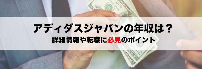 アディダスジャパンの年収は?【詳細情報や転職に必見のポイント】