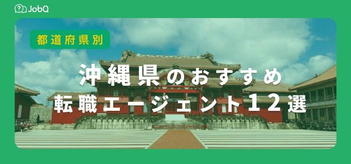 沖縄のおすすめ転職エージェント12選|地域特化型もご紹介