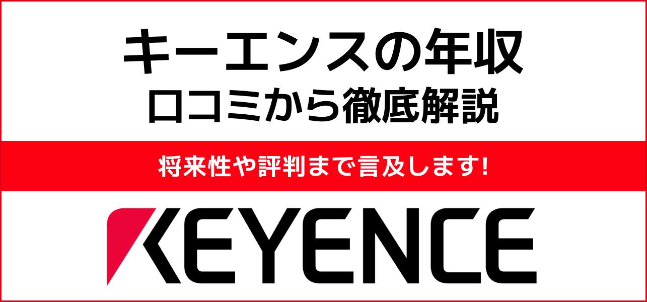 キーエンスの最新の年収は1829万円!【新卒からの推移予測あり】