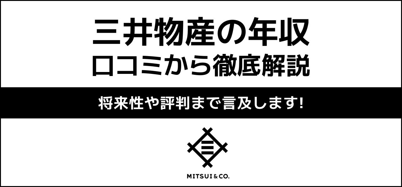 【三井物産の年収】1430万円!高水準の裏側を社員が語る