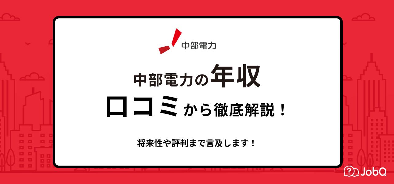 【中部電力の年収】平均給与は779万円!社員の口コミから詳しく解説