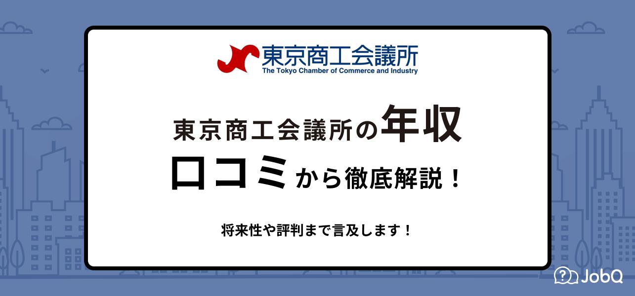 【東京商工会議所の年収】高い?低い?評判も社員の口コミとともにご紹介