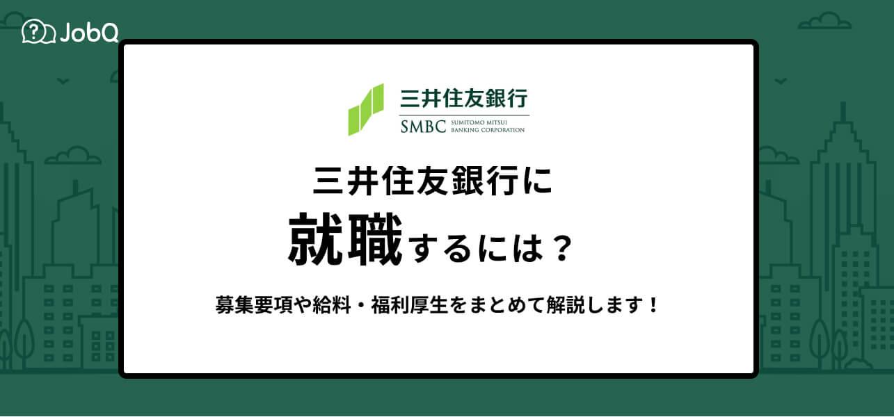 【三井住友銀行への就職】募集要項や給料・福利厚生をまとめて解説