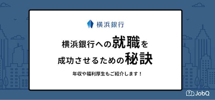 【横浜銀行への就職】会社概要から給料事情までまとめて解説