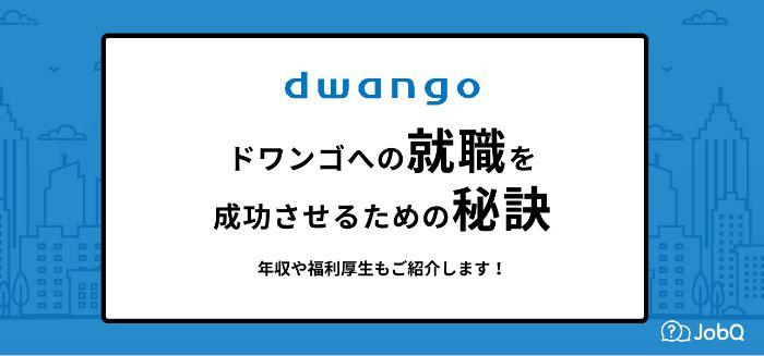 【ドワンゴの社員が語る】事業概要や就職について徹底解説