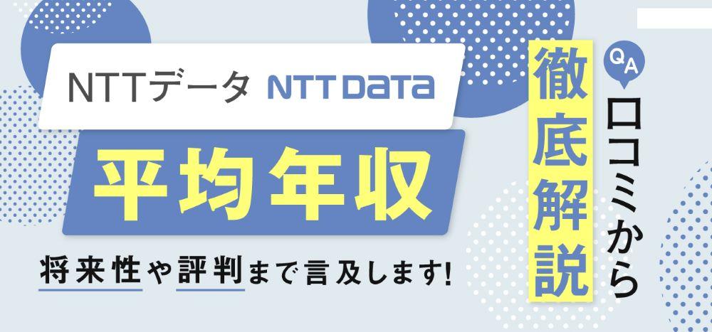 【社員に聞く】NTTデータの年収1000万超え?|徹底解説します