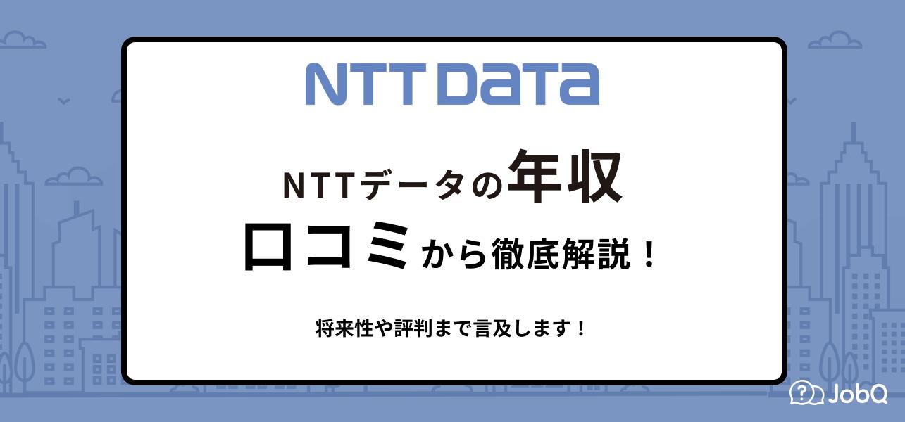 【社員に聞く】NTTデータの年収1000万超え? 徹底解説します