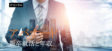 【アバナード新卒・就活情報】会社概要や年収、採用情報を紹介します!