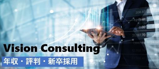 【新卒採用】ビジョン・コンサルティングの年収・評判・新卒採用について
