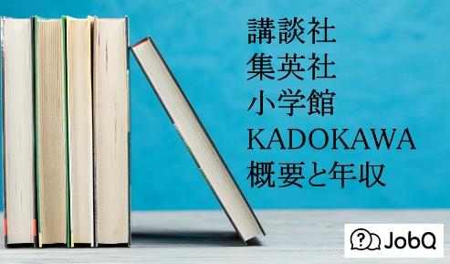 【三大出版の年収】講談社・集英社・小学館の給料を紹介します!