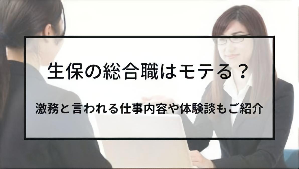 生命 明治 営業 安田 法人 職 総合