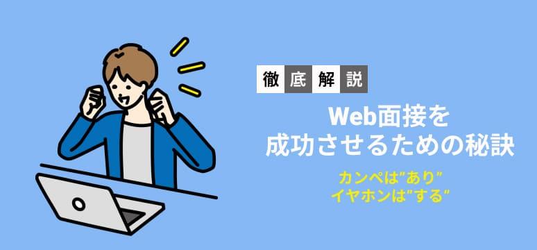 【Web面接のマナーを流れに沿って解説】カンペ・イヤホンはアリ?