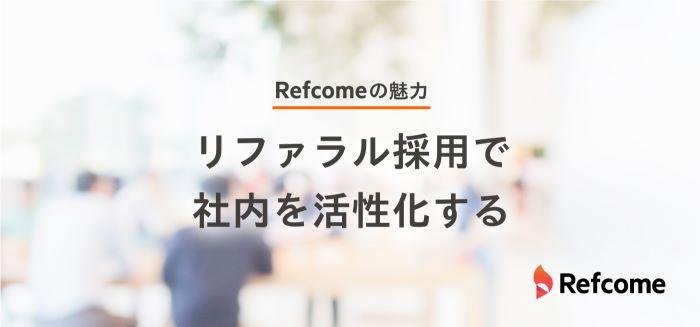 【Refcome(リフカム)の評判や魅力とは】リファラル採用で社内を活性化しよう