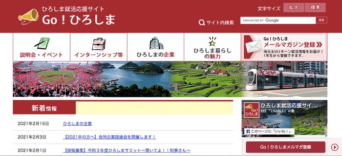 広島就活生必見!広島へのUIJターン就活支援なら『Go!ひろしま』におまかせ
