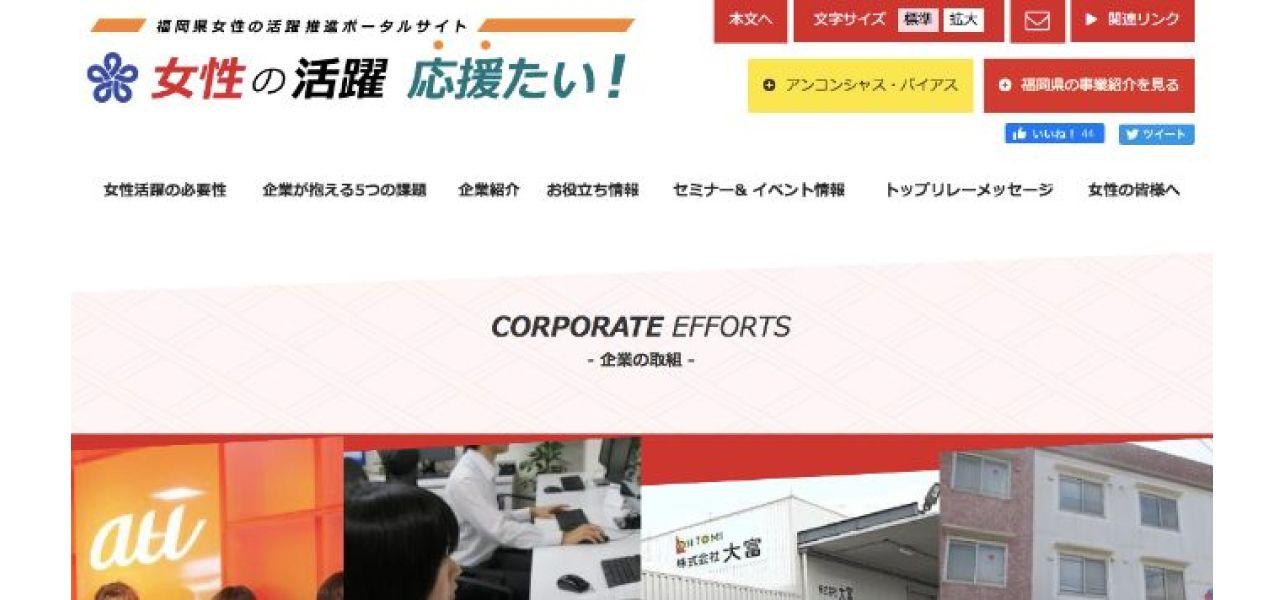 「アンコンシャス・バイアス」のない女性活躍推進を。福岡県『女性の活躍 応援たい!』とは?