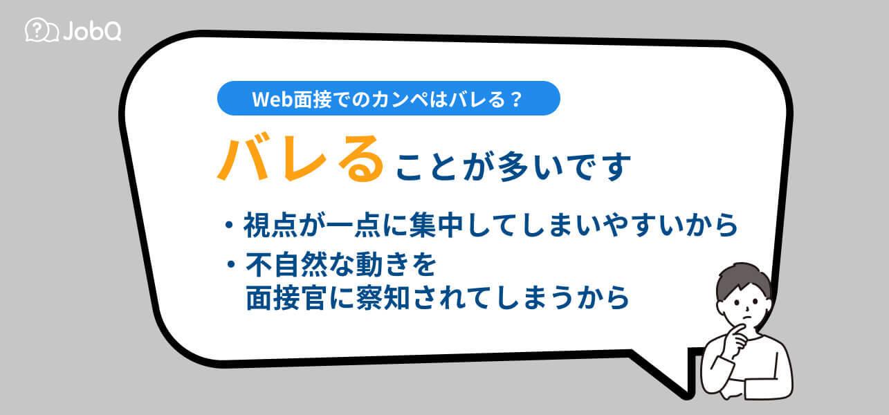 web面接のカンペはバレる?上手く面接をこなす方法を詳しく紹介!