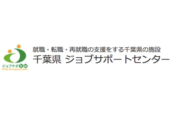 千葉県ジョブサポートセンター取材