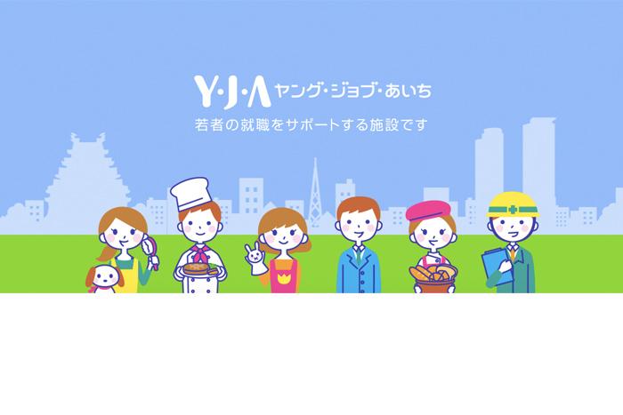 学生&若者の強い味方!愛知県での仕事探しは『ヤング・ジョブ・あいち』を活用しよう