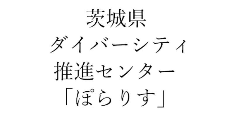多様性を認め合える県に!茨城県ダイバーシティ推進センター「ぽらりす」とは?