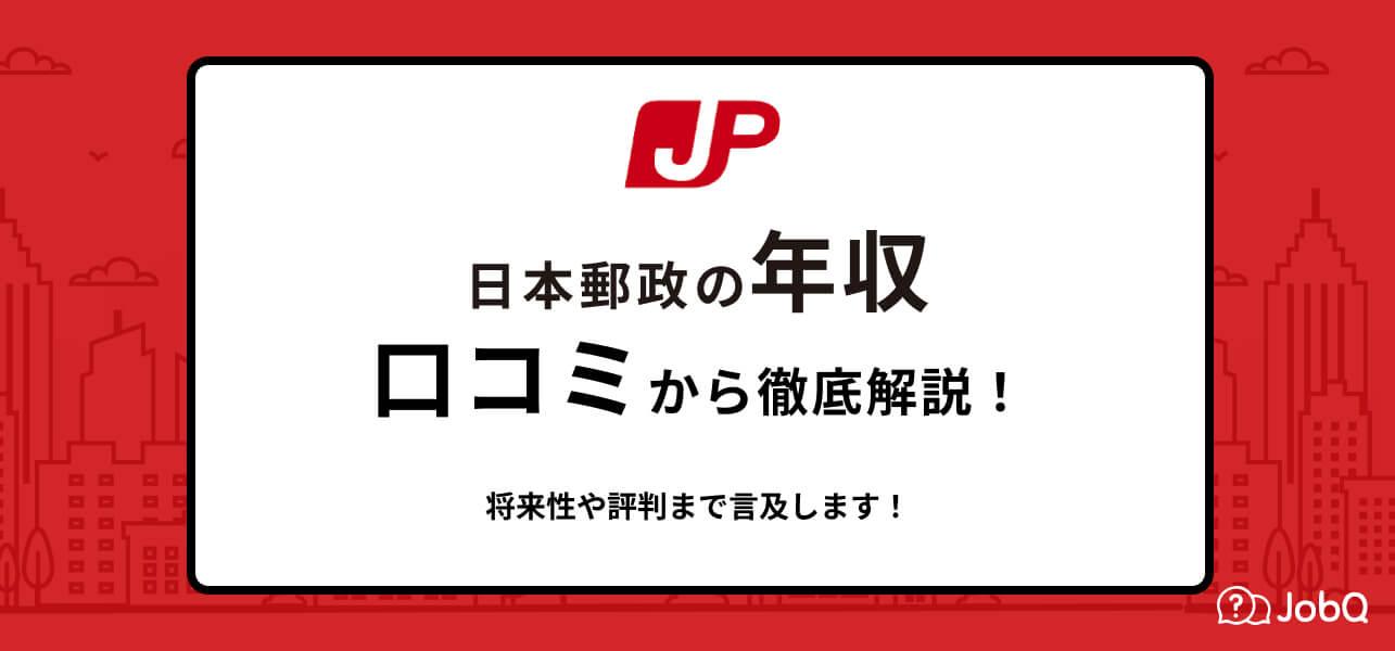 日本郵政の年収は高い?低い?社員の声から実際の給料や評判も確認