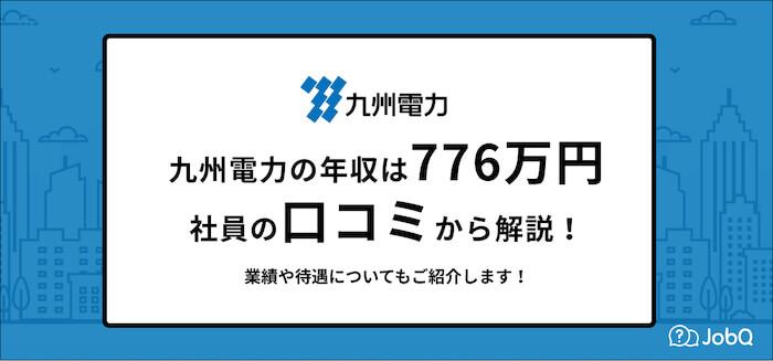 【社員が語る】九州電力の年収は高い?徹底解説します!