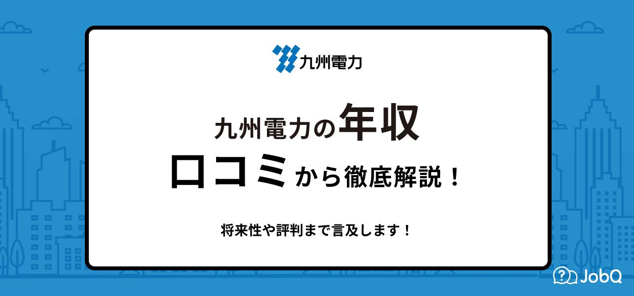 【九州電力の平均年収は776万円】社員の口コミや評判もご紹介