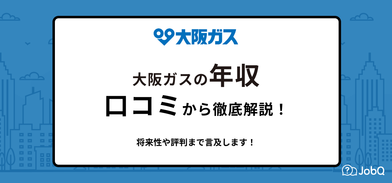 【大阪ガスの年収は635万円??】年収1000万円も可能?社員の声を元にご紹介