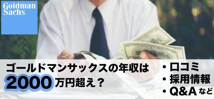 マン 元 サックス ゴールド