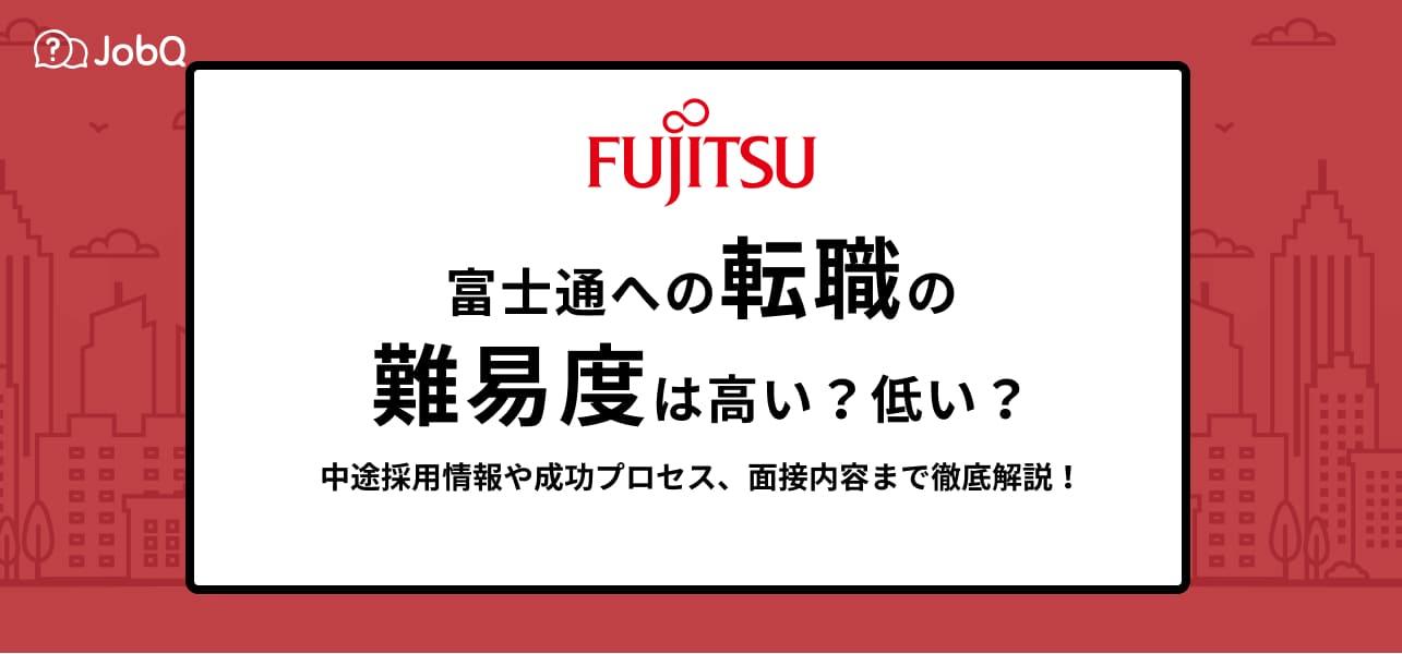 【富士通への転職】難易度は高い?低い?実情を大公開