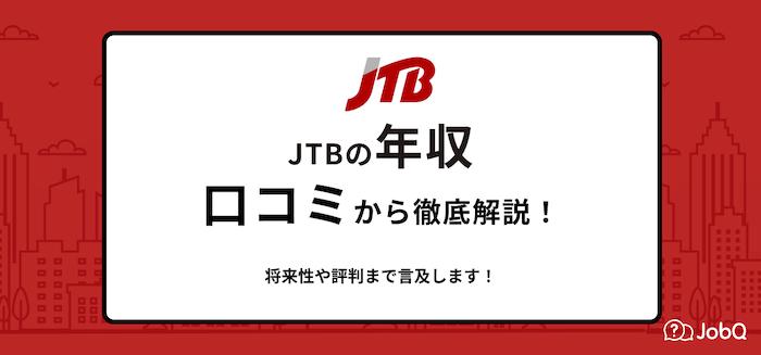 JTBの平均年収・給料は低い?高い?【社員からの口コミ情報】