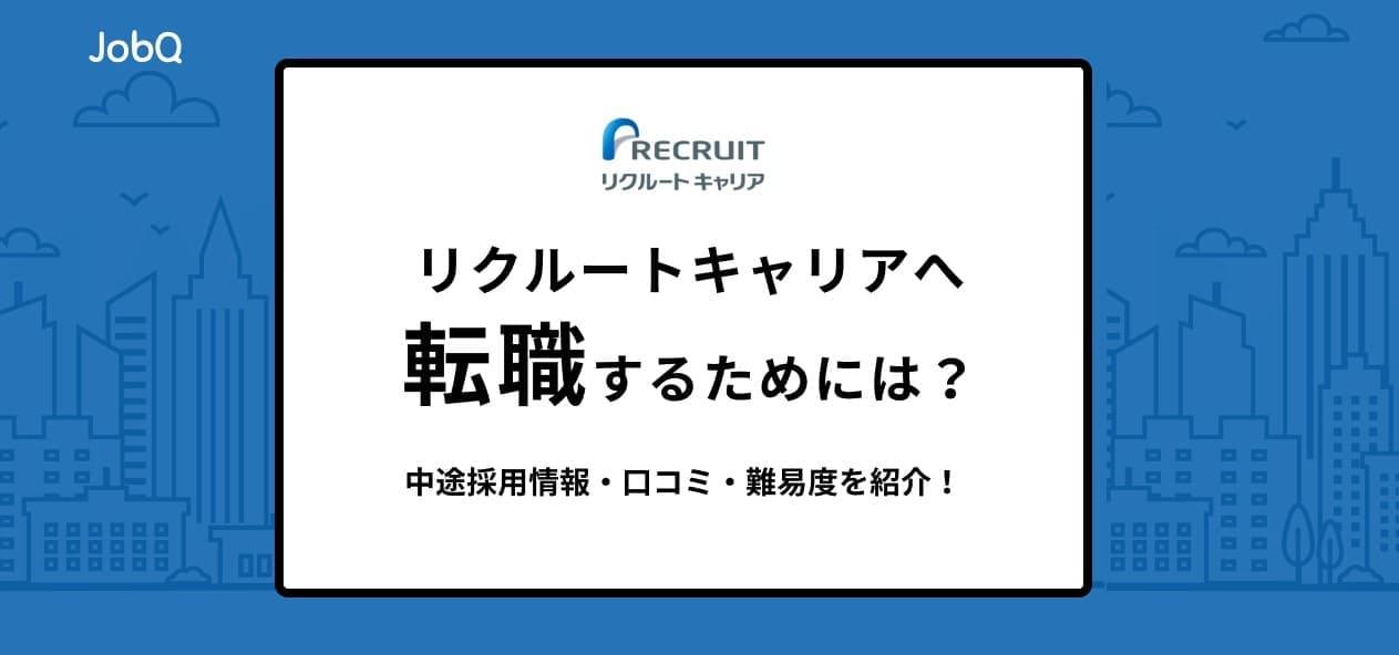 【リクルートキャリアへ転職】中途採用情報・口コミ・難易度を紹介!