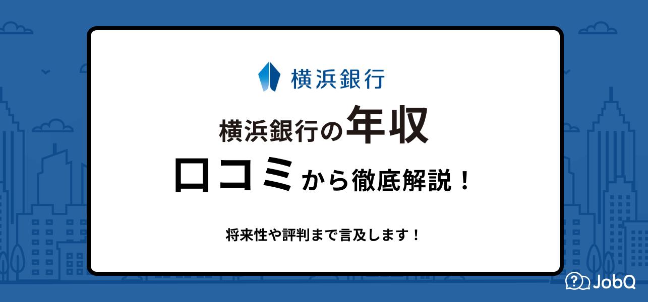 横浜銀行の年収は1000万超え?社員の口コミを含めて詳しく解説