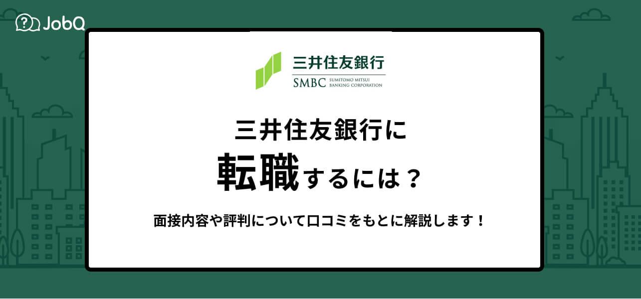 【三井住友銀行への転職】面接内容や評判について口コミから解説
