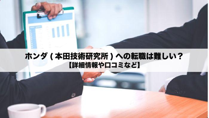 ホンダ(本田技術研究所)への転職は難しい?【詳細情報や口コミなど】
