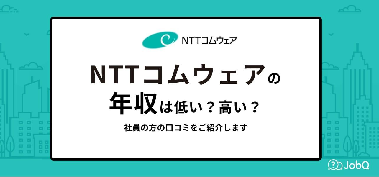 NTTコムウェアの年収は低いの?高いの?【社員に聞いてみた】
