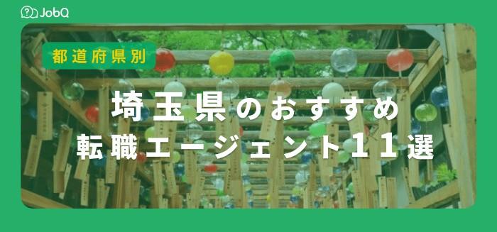 埼玉(大宮)のおすすめ転職エージェント11選|地域特化型もご紹介