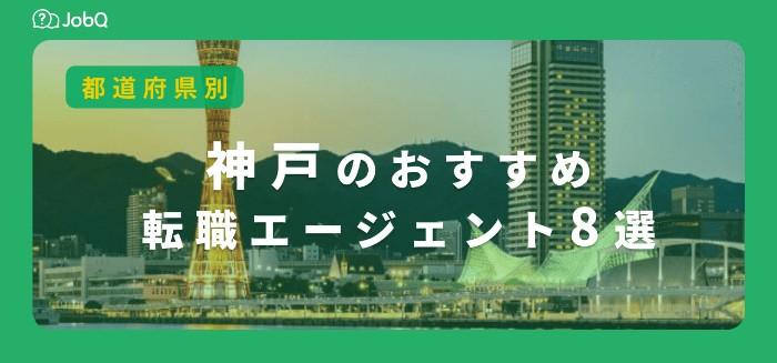 神戸(兵庫)の転職エージェント8選|おすすめの選び方と活用法11選