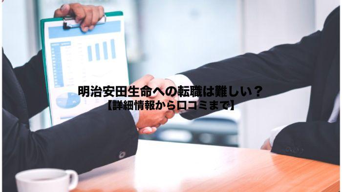 安田 法人 総合 営業 明治 職 生命