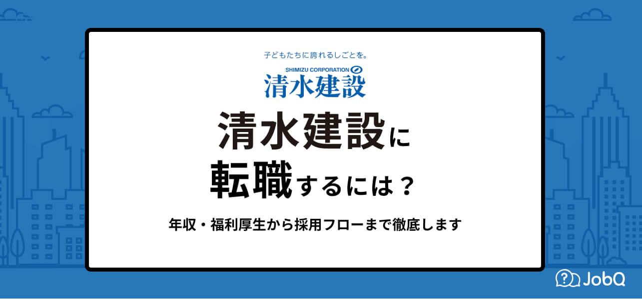 【清水建設へ転職するには】社員の口コミ・評判を紹介!