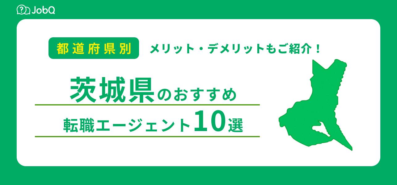 茨城の転職エージェントおすすめの10選|選び方11選