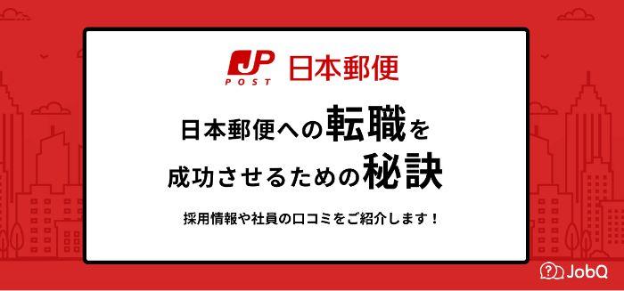 【日本郵便へ転職するためには】様々な中途採用情報を公開します