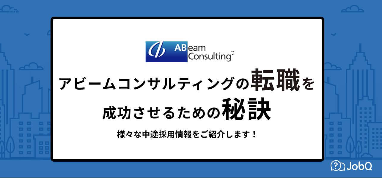 【アビームコンサルティングに転職するためには】様々な中途採用情報を公開