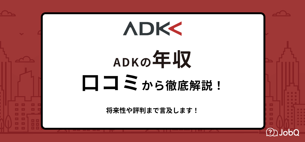 【社員に聞く】ADKの年収は高い?低い?口コミから徹底解説