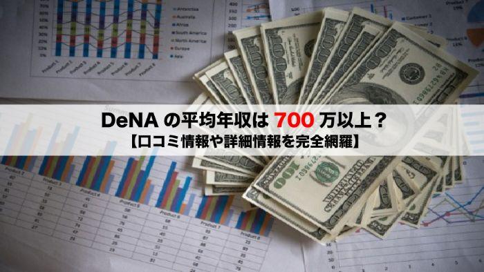 DeNAの平均年収は700万以上?【口コミ情報や詳細情報を完全網羅】